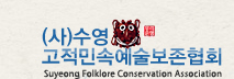 Suyeong Folklore Conservation Association